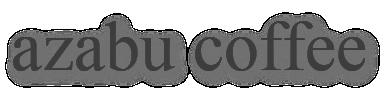 焙煎工房 麻布 logo